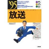 放送  '95 /産学社