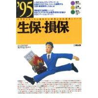 生保・損保  '95 /産学社/安井信夫