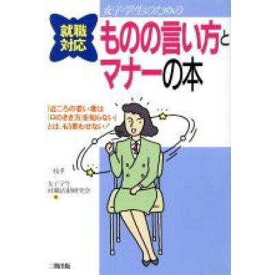 女子学生のための就職対応ものの言い方とマナ-の本   /産学社/三枝孝