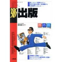 出版  '96 /産学社/植田康夫