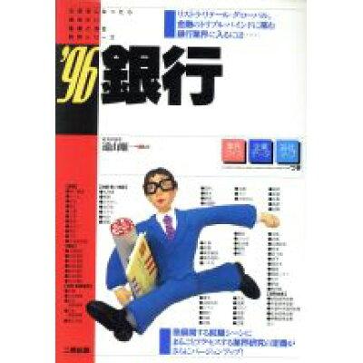 銀行  '96 /産学社/遠山順一