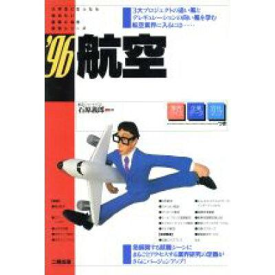 航空  '96 /産学社