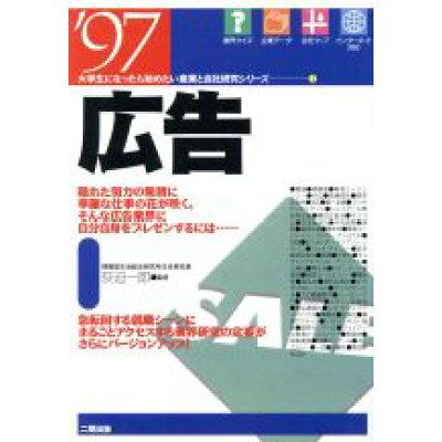 広告  '97 /産学社/荻迫一郎