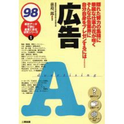 広告  98 /産学社/荻迫一郎