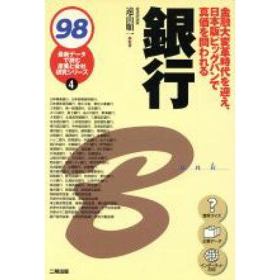 銀行  98 /産学社/遠山順一