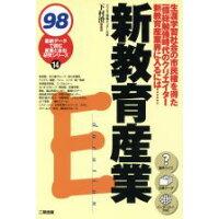 新教育産業  98 /産学社/下村澄