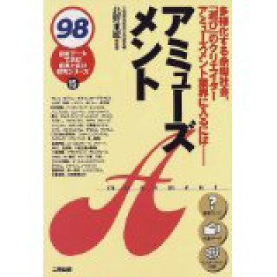 アミュ-ズメント  98 /産学社