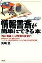 情報書斎が簡単にできる本 「知の書斎」から「情報の書斎」へ  /産学社/美崎薫