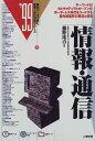 情報・通信  '99 /産学社/那野比古