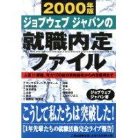 ジョブウェブジャパンの就職内定ファイル 人気11業種、有力100社の資料請求から内定獲得ま 2000年版 /産学社/ジョブウェブジャパン
