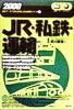 JR・私鉄・運輸  2000年版 /産学社/老川慶喜