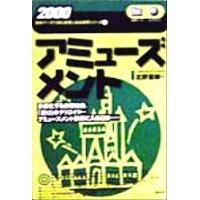 アミュ-ズメント  2000年版 /産学社