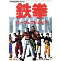 鉄拳パ-フェクトガイド   /SBクリエイティブ/The PlayStation編集部