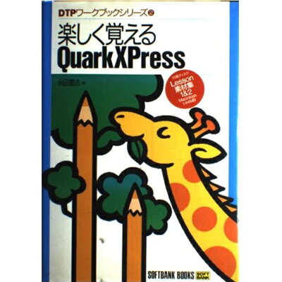 楽しく覚えるQuarkXPress   /SBクリエイティブ/永田豊志