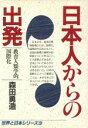 日本人からの出発 教育人類学的国際化  /日本教育新聞社/森田勇造