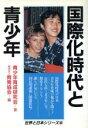 国際化時代と青少年   /日本教育新聞社/青少年育成研究会