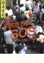 あなたは、子供たちのSOSが聴こえるか   /日本ブックマネジメント/福島崇行