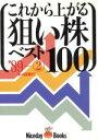 これから上がる狙い株ベスト100  '89-2 /ナイスデイ・ブックス