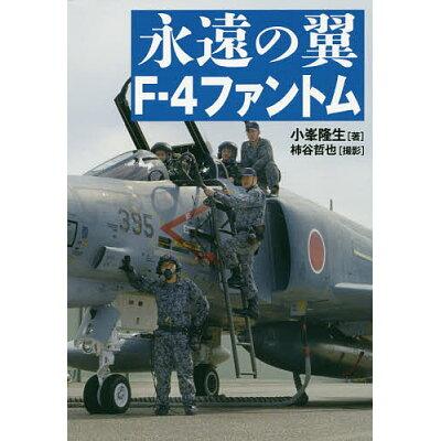 永遠の翼F-4ファントム   /並木書房/小峰隆生