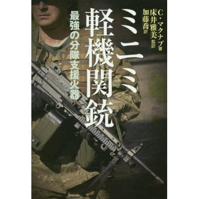 ミニミ軽機関銃 最強の分隊支援火器  /並木書房/クリス・マクナブ