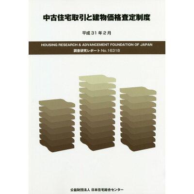 中古住宅取引と建物価格査定制度  平成31年2月 /日本住宅総合センタ-