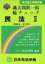 過去問択一肢総チェック民法  2 /日本司法学院