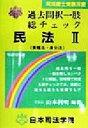 過去問択一肢総チェック民法〓  平成10年度版 /日本司法学院/山本利明