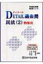 Detail過去問民法  2 /日本司法学院/上田雅憲
