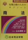 商法   /日本司法学院/山本利明