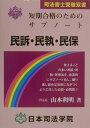 民訴・民執・民保 短期合格のためのサブノ-ト  /日本司法学院/山本利明