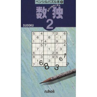 数独  2 /ニコリ/ニコリ