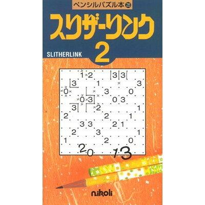 スリザーリンク  2 /ニコリ/ニコリ