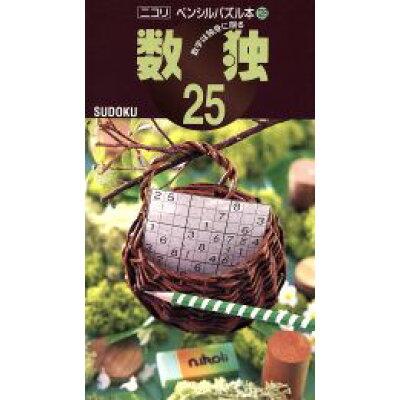 数独  25 /ニコリ/ニコリ