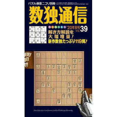 数独通信  Vol.39('20年秋号) /ニコリ