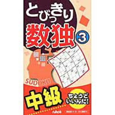 とびっきり数独 中級 3 /ニコリ