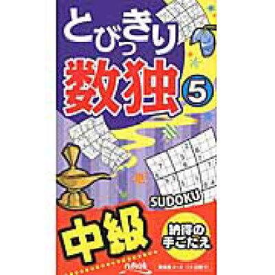 とびっきり数独 中級 5 /ニコリ