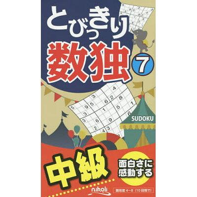 とびっきり数独 中級 7 /ニコリ