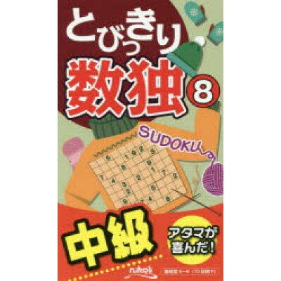 とびっきり数独 中級 8 /ニコリ