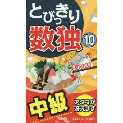 とびっきり数独 中級 10 /ニコリ