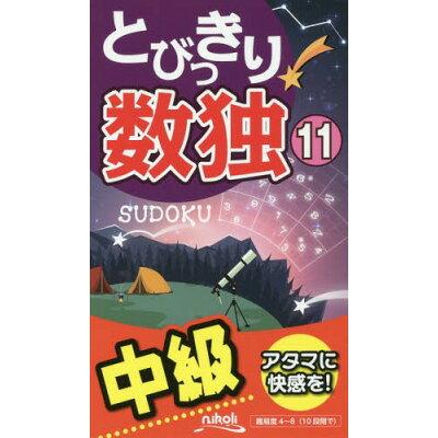 とびっきり数独 中級 11 /ニコリ