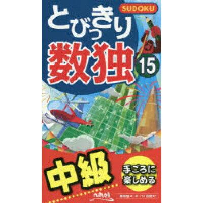 とびっきり数独 中級 15 /ニコリ