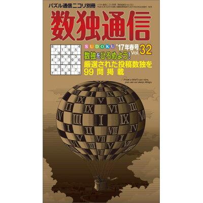 数独通信  vol.32(''17年春号) /ニコリ