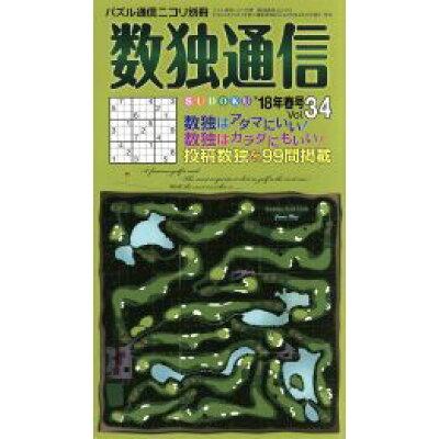 数独通信  Vol.34('18年春号) /ニコリ