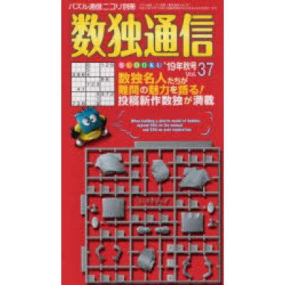 数独通信  Vol.37('19年夏号) /ニコリ