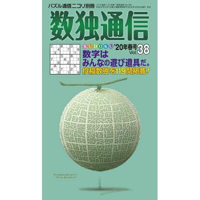 数独通信  Vol.38('20年春号) /ニコリ