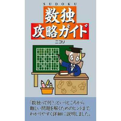 数独攻略ガイド   /ニコリ