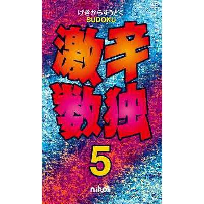 激辛数独  5 /ニコリ
