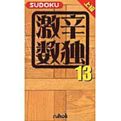 激辛数独 上級 13 /ニコリ
