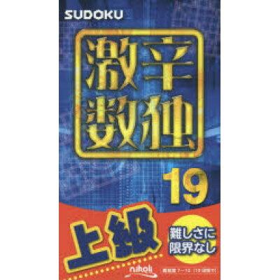激辛数独 上級 19 /ニコリ