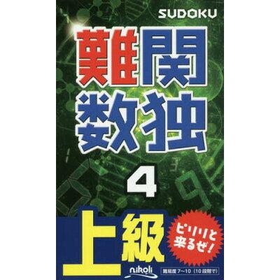 難関数独 上級 4 /ニコリ
